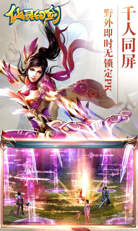 仙灵幻剑变态公益服手游截图