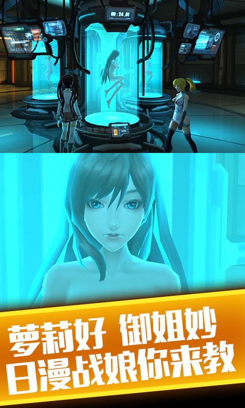 X战娘VR版