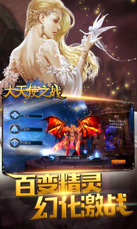 大天使之战