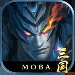 MOBA三国变态版(运营)