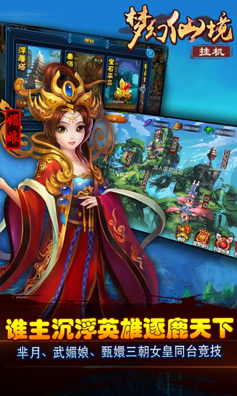 梦幻仙境挂机版变态公益服手游截图