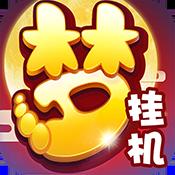 仙侠西游挂机版变态版(运营)