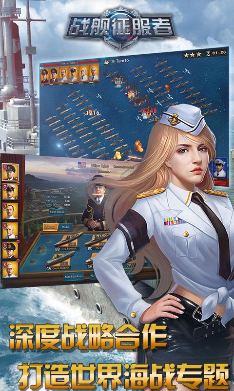 战舰征服者满级VIP变态版手游