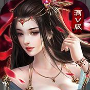 武仙特权千亿国际娱乐qy966