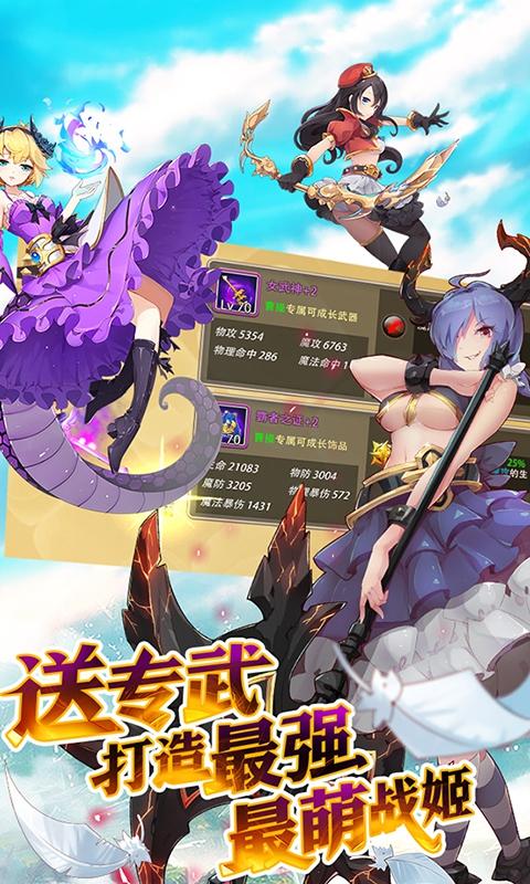 妖姬の三国幻想变态公益服手游截图