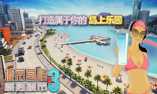 城市岛屿3:建筑模拟破解版游戏截图1