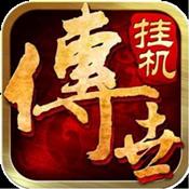 屠鲲传世变态版(运营)
