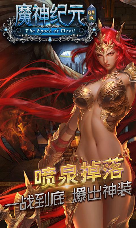 魔神纪元GM版游戏截图