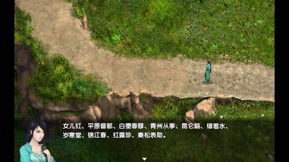 仙剑奇侠传五续传