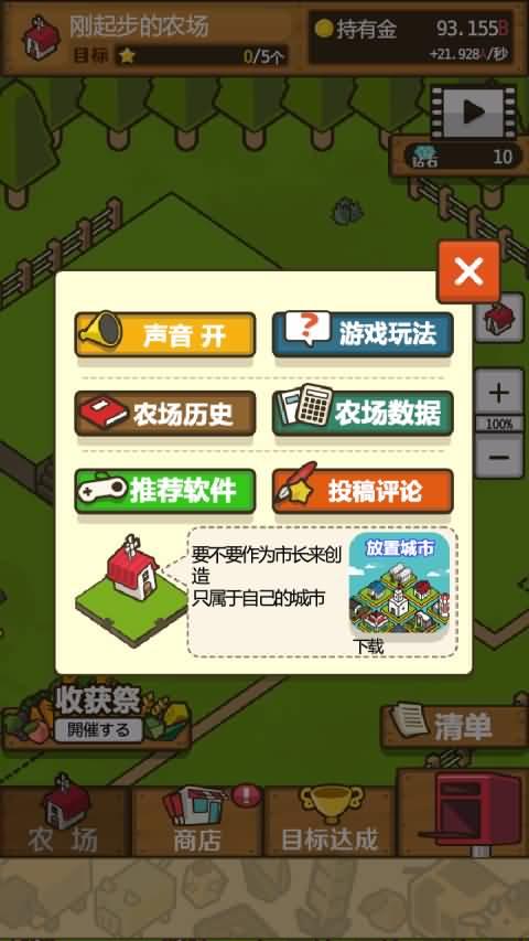 放置农场游戏截图