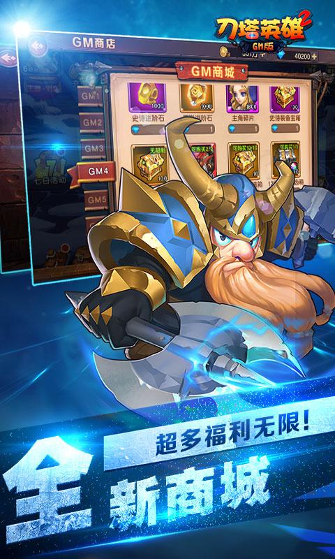 刀塔英雄2商城版
