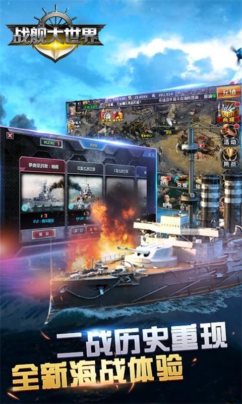 战舰大世界商城版
