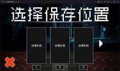 像素塔防游戏截图