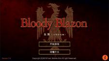 血盟游戏截图