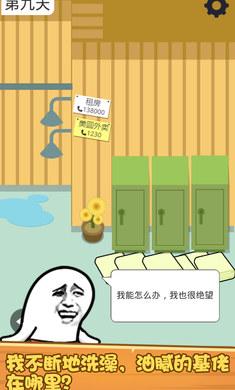 肥皂大解谜