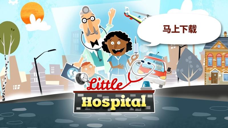 小医院游戏截图