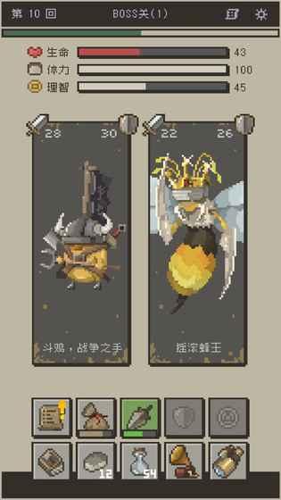 七勇者与魔王城2