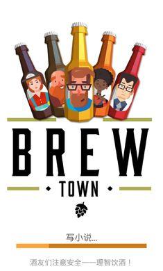 啤酒镇游戏截图