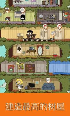 劳德之家:终极树屋