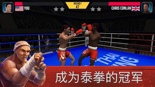 泰拳格斗3D