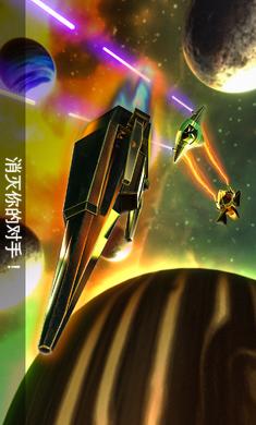太空竞赛:终极战役