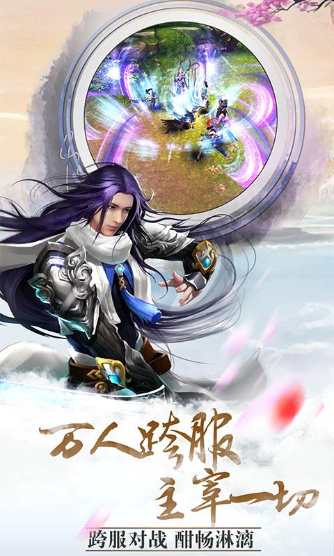 青城渡仙决