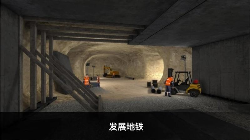 地铁模拟器3D