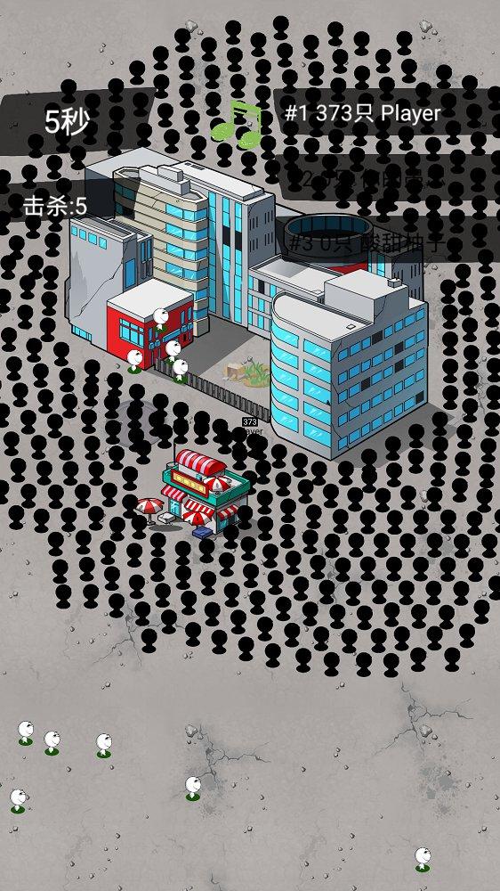 拥挤城市大暴走