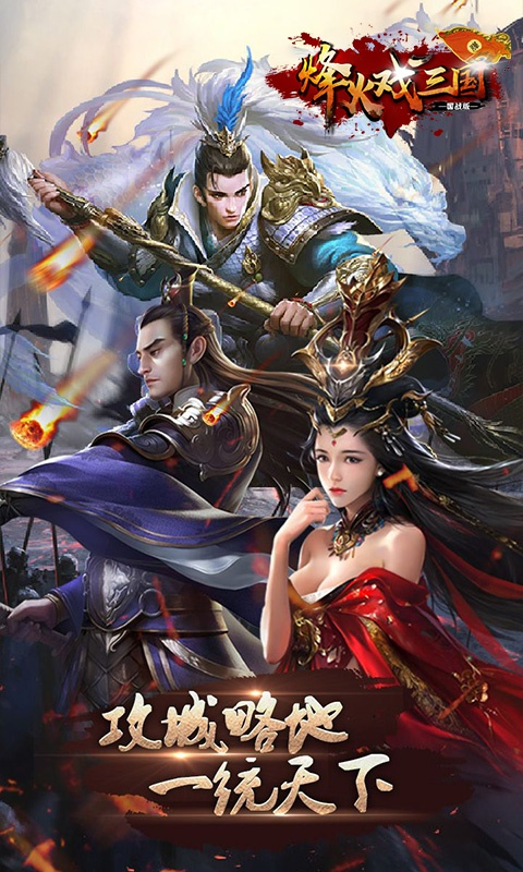 烽火戏三国-国战版