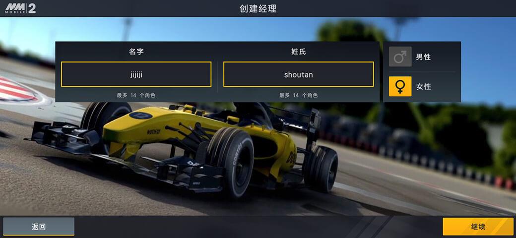 赛车经理2