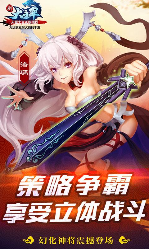 新大主宰飞速版游戏截图3