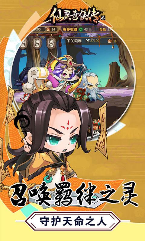 仙灵奇侠传3