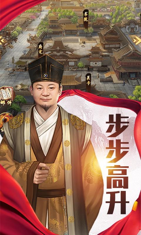 大明东厂GM版游戏截图5