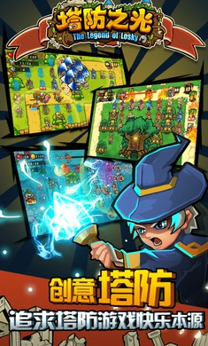 塔防之光游戏截图