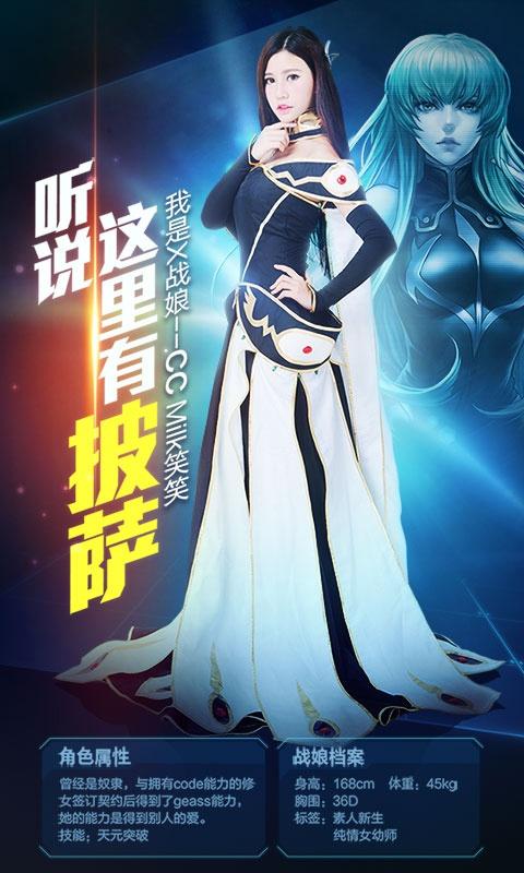 女神星球:战娘海量版