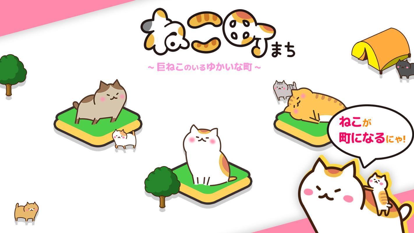 猫咪小镇游戏截图