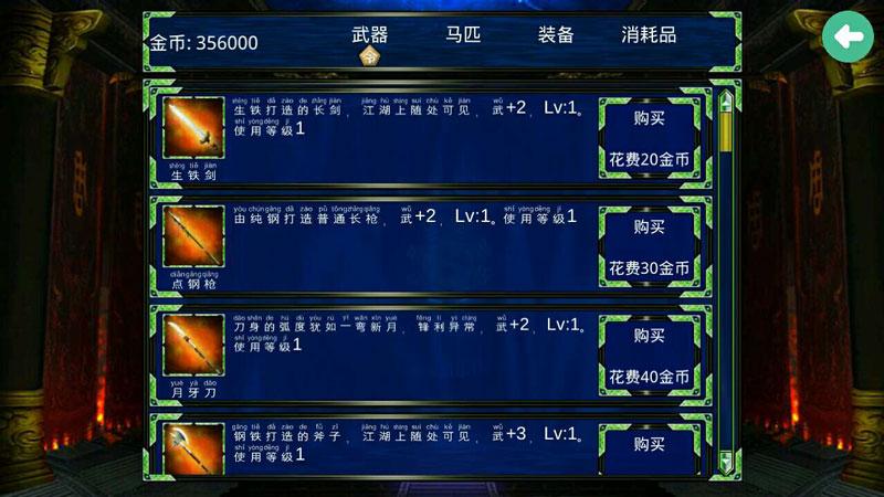 三国群英传2仙剑奇侠传