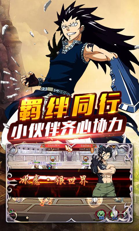妖尾2-魔导少年星耀版