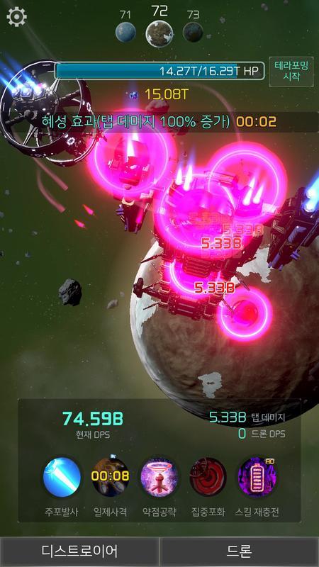点点太空游戏截图