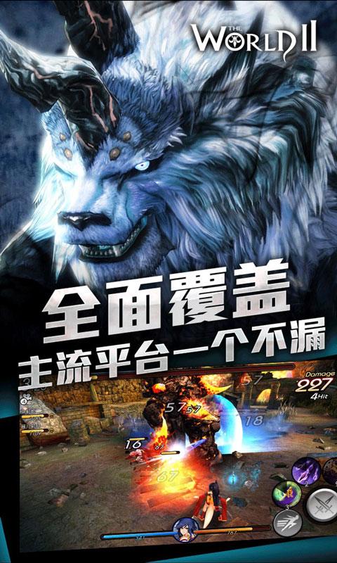 世界2:怪物猎人