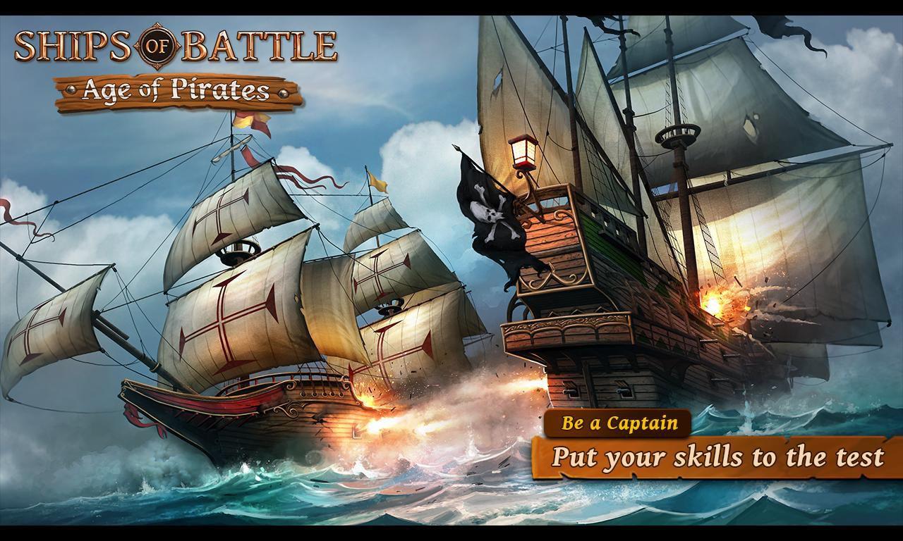 海盗战斗时代的船只
