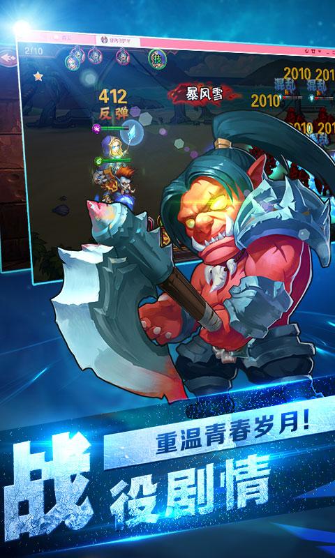 新刀塔英雄GM版游戏截图5