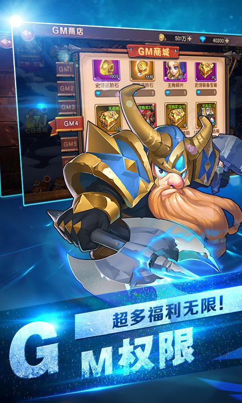 新刀塔英雄GM版游戏截图2