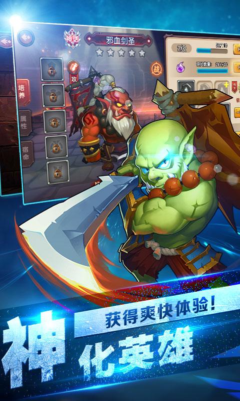 新刀塔英雄GM版游戏截图3