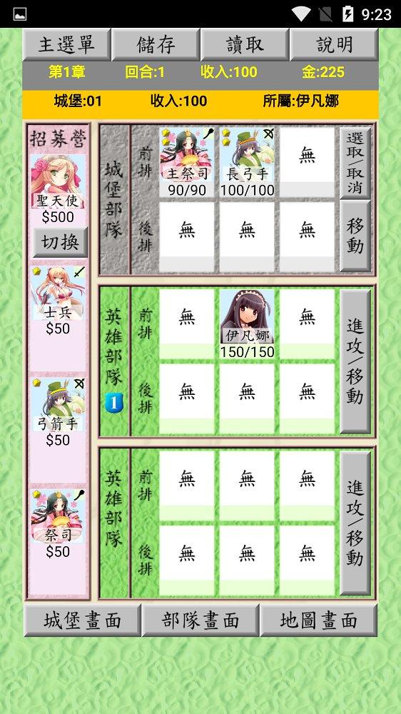天使军团游戏截图