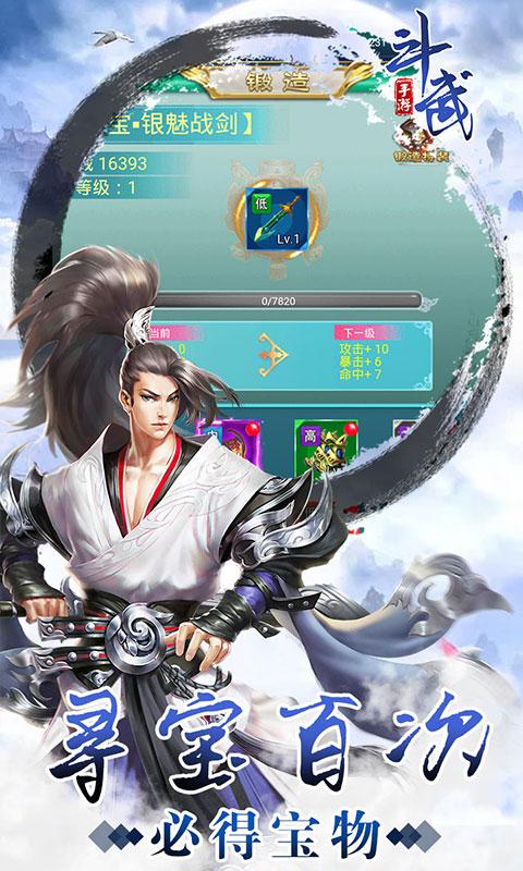 斗武游戏截图5