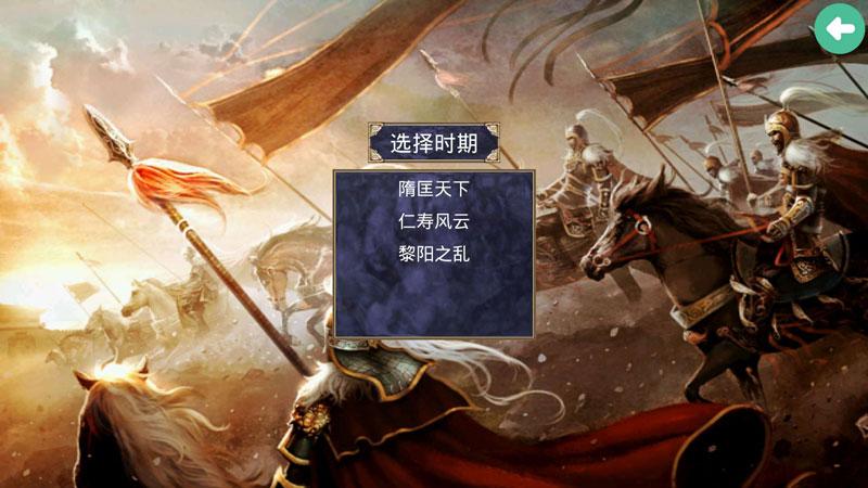 三国群英传2隋唐英雄传