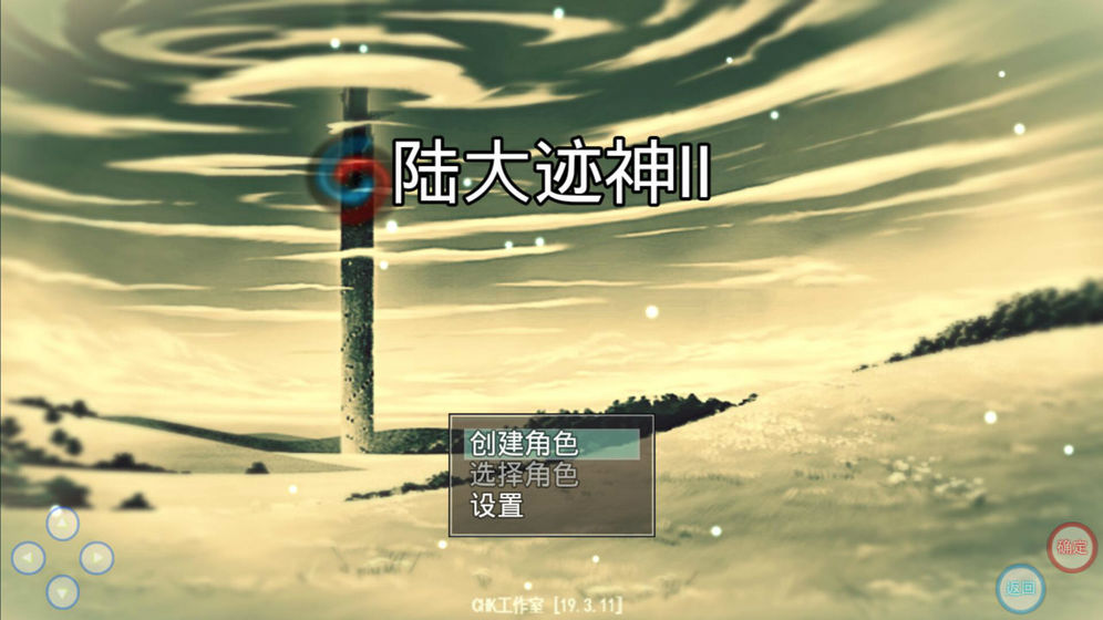 陆大迹神Ⅱ