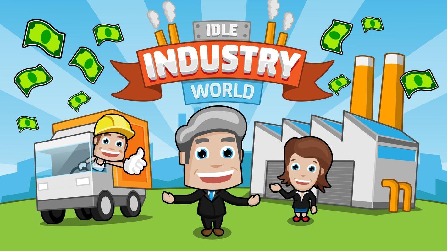 闲置工业世界