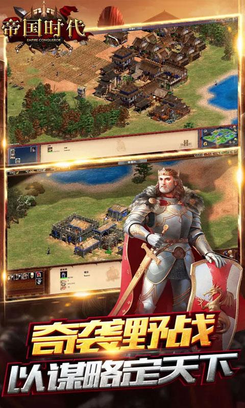 帝国时代:征服者
